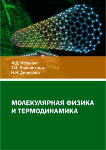 Молекулярная физика и термодинамика